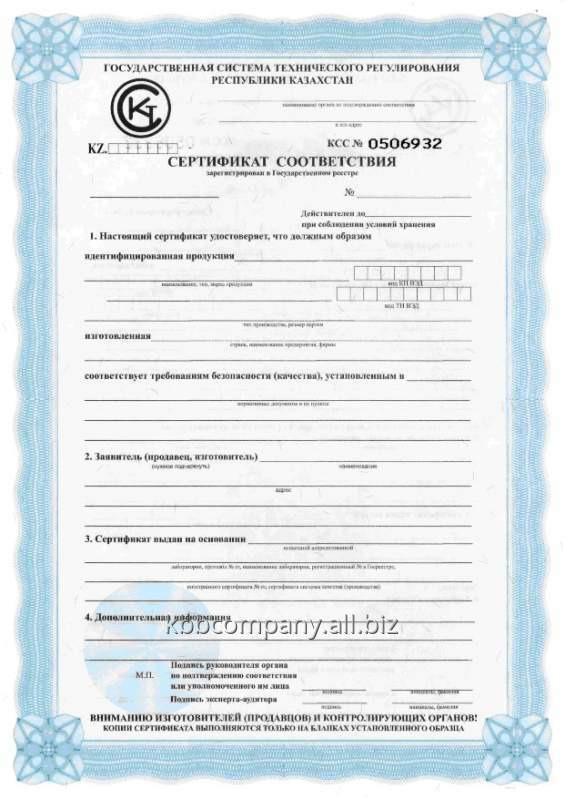 Сертификация продукции в республике казахстан исо 9001 сертификат что проверяет