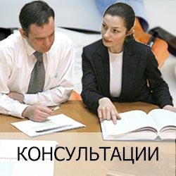 Заказать Консультационно-методические услуги