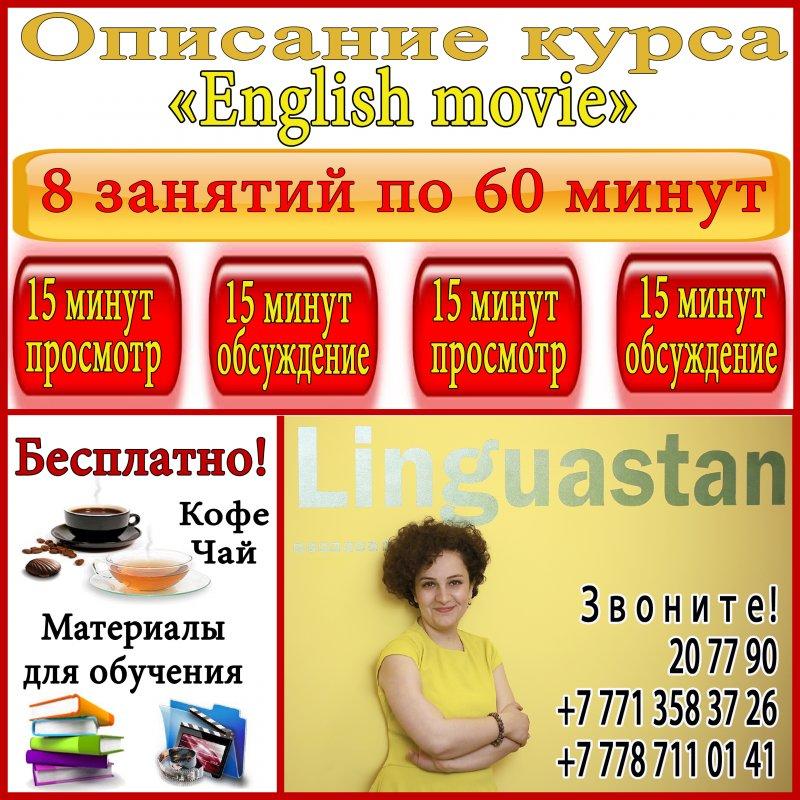 Заказать «English movie» теперь и в Павлодаре