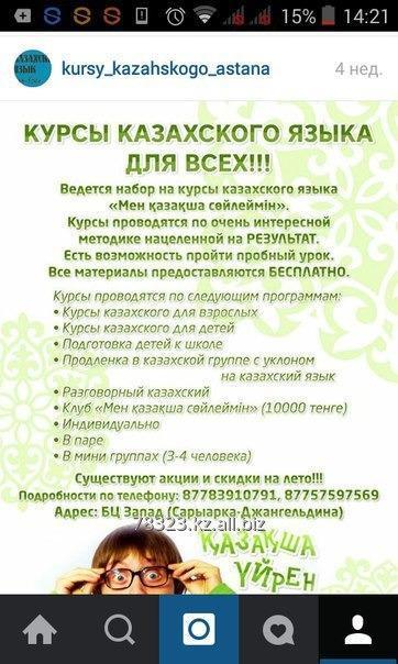 Order Super intensive courses of Kazakh