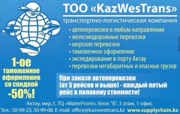 Заказать Грузоперевозки от KazWestTrans & LC Trans.