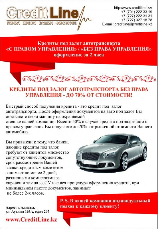 Кредиты под залог автомобиля алматы паспорт в залоге за кредит