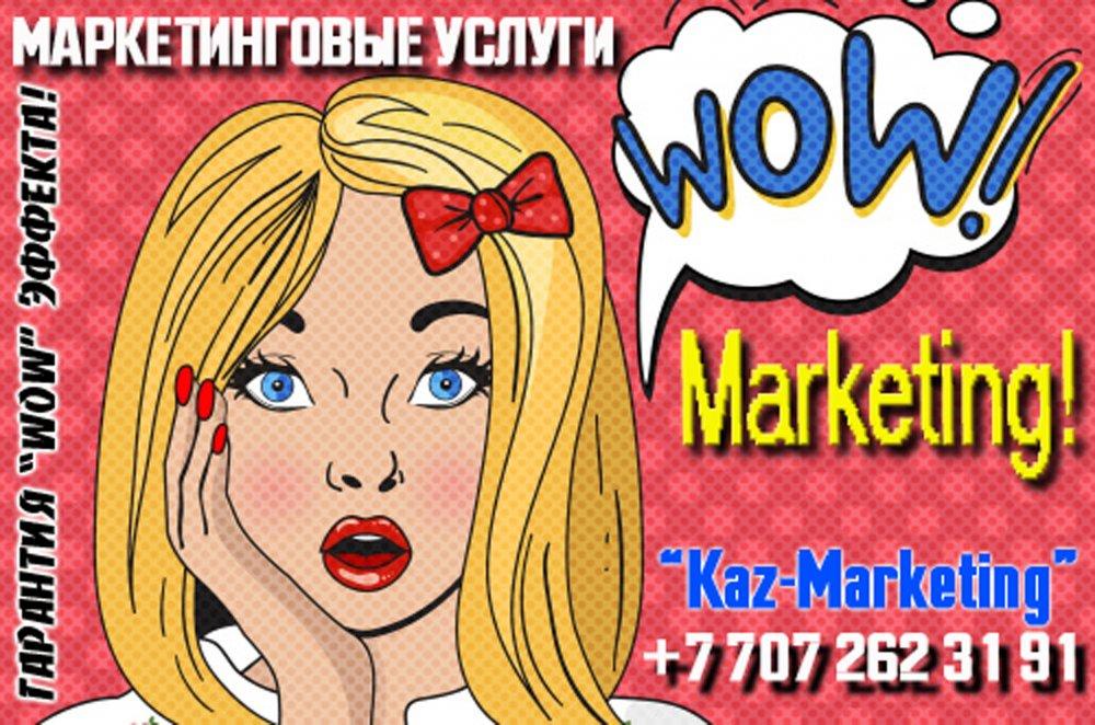 Заказать Специалист по маркетингу поможет увеличить Ваши продажи в 2-раза с помощью простых 7-шагов маркетинга всего за 2-месяца!