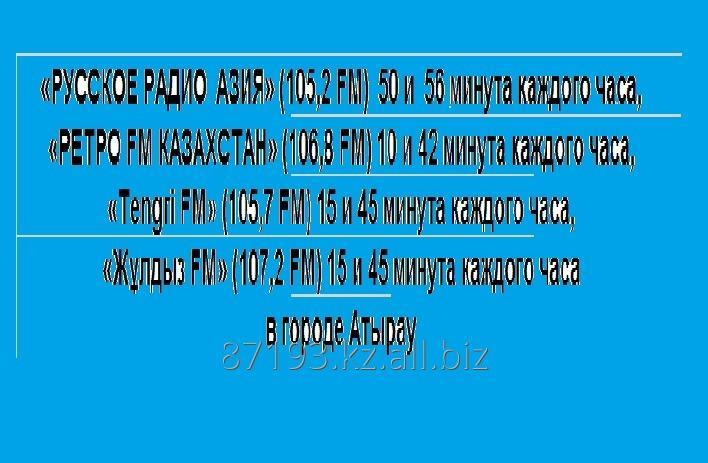 Заказать Радио в Атырау