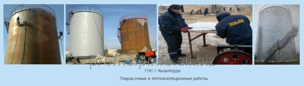 Заказать ГНС г. Кызылорда. Покрасочные и теплоизоляционные работы
