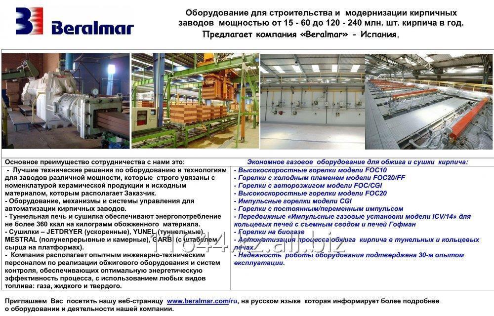 Заказать Строительство кирпичных заводов под ключ