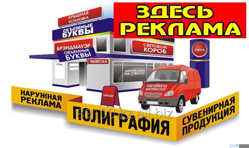 Заказать Печать банера в Талгаре