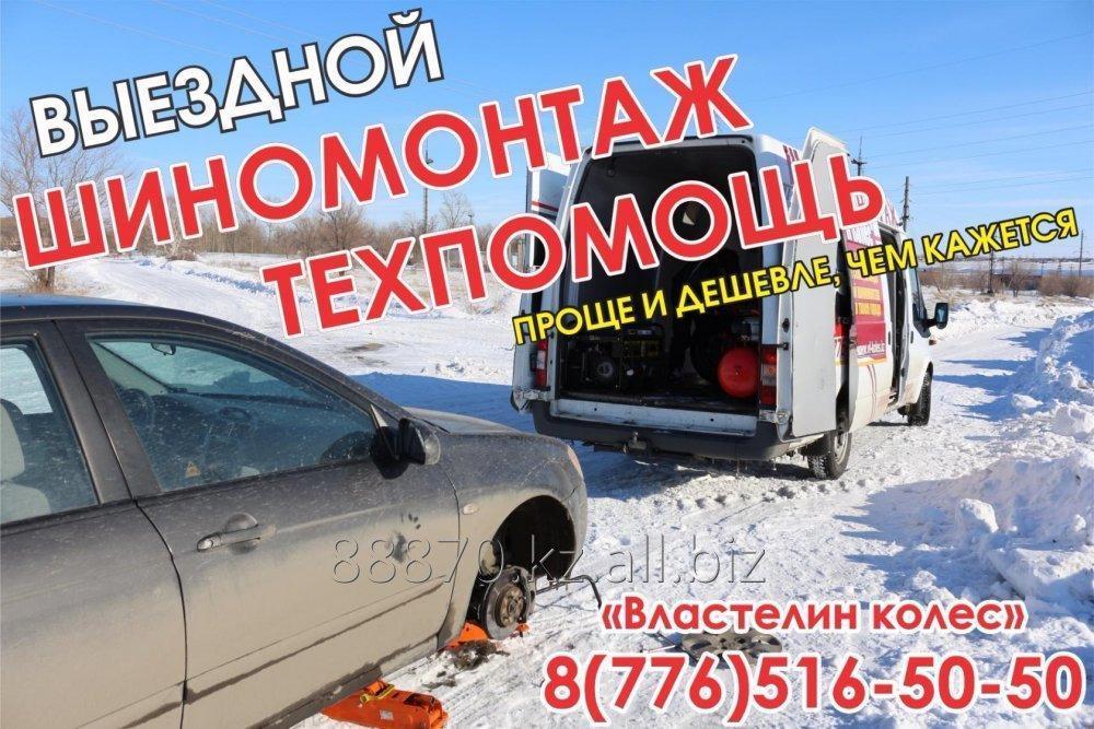 Заказать Услуги выездного шиномонтажа в Рудном