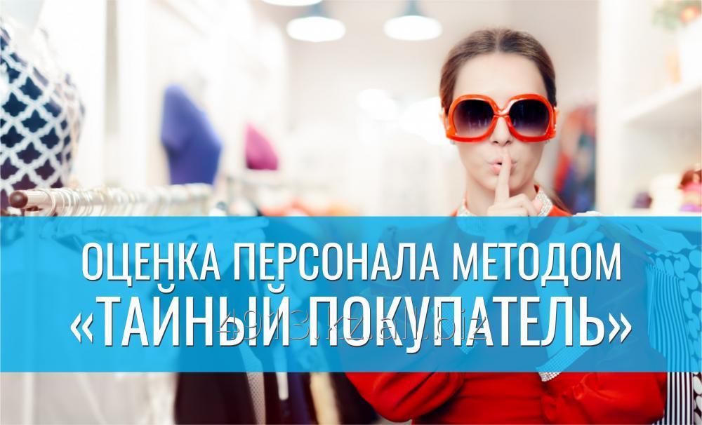 """Заказать Оценка персонала методом """"Тайный покупатель"""""""