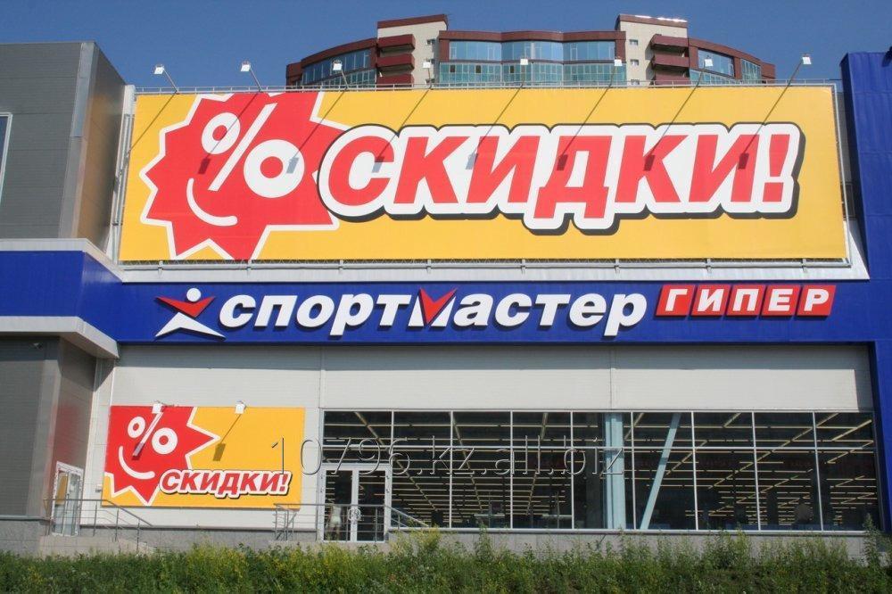 Заказать Печать баннера в Алматы