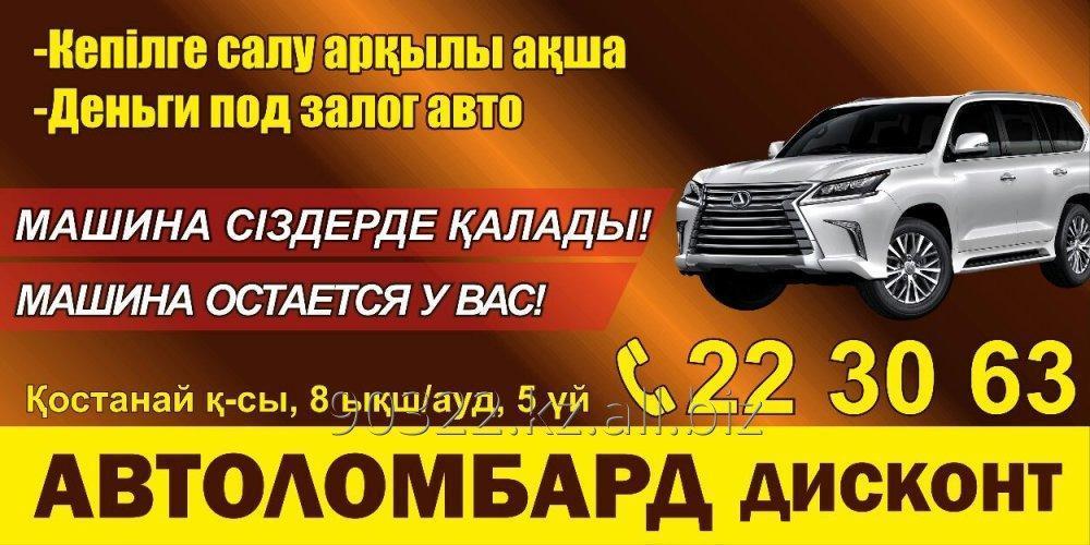 Заказать Автоломбард Дисконт