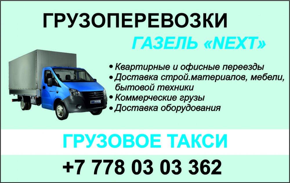 Заказать Грузоперевозки в Актау