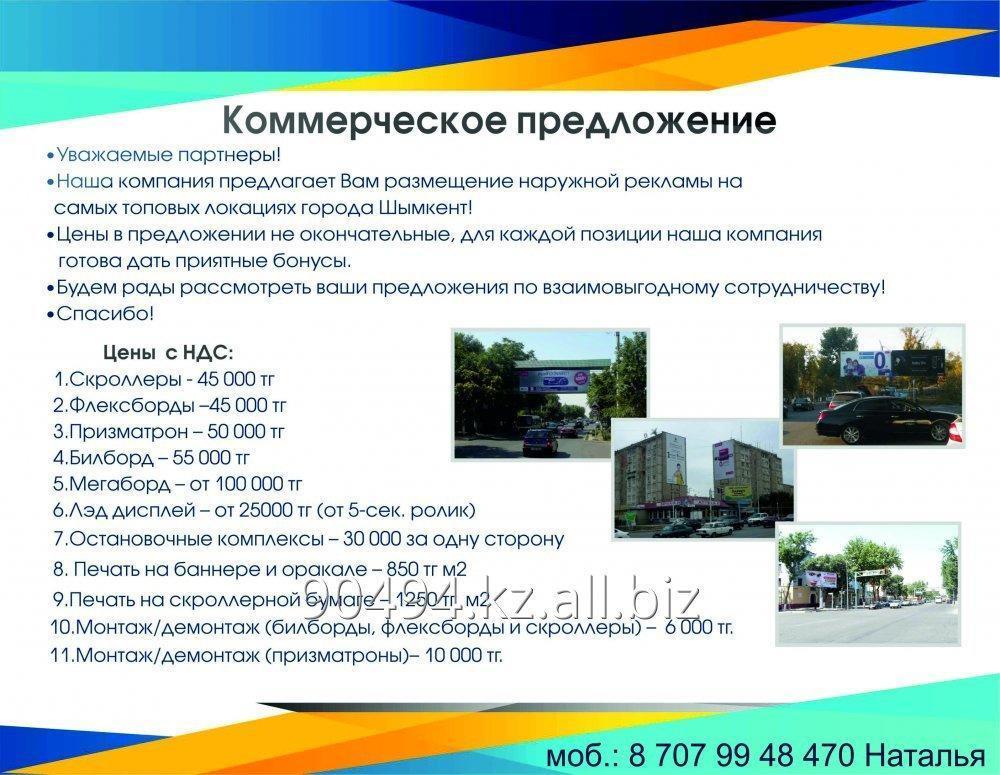 Заказать Наружная реклама г.Шымкент