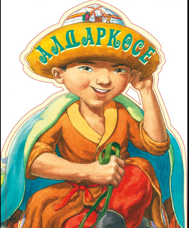 картинки раскраски из казахских сказок это