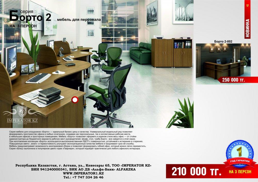 Заказать Мебель для персонала