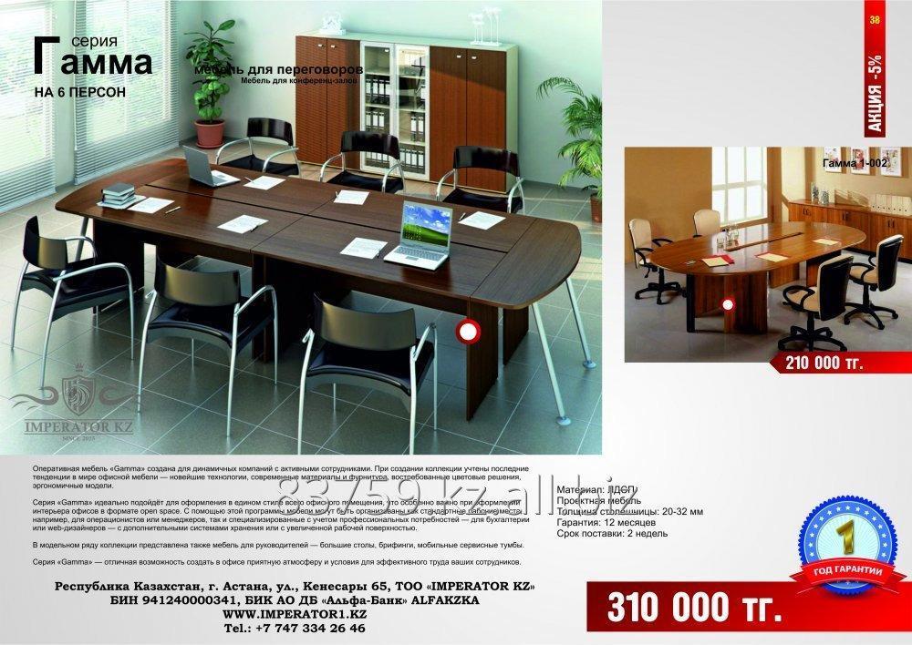 Заказать Мебель для переговоров