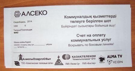 Заказать Реклама на Квитанциях алсеко