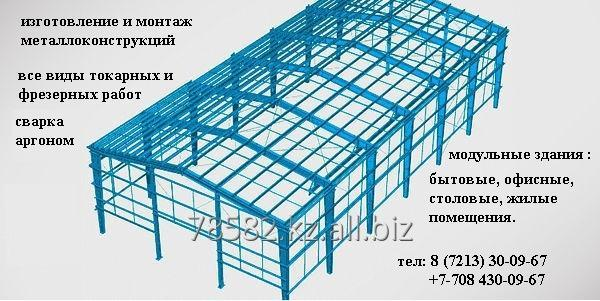 Заказать Изготовление и монтаж металлоконструкций, изготовление системы вентиляции, модульные здания.