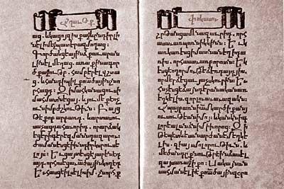 Письменный перевод на Армянский