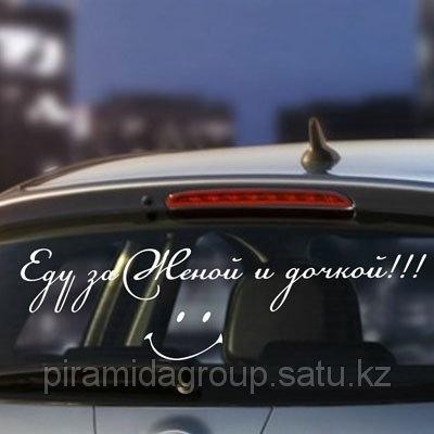 Выклейка оракалом автотранспорт -Еду за дочкой в Алматы, арт. 4048112