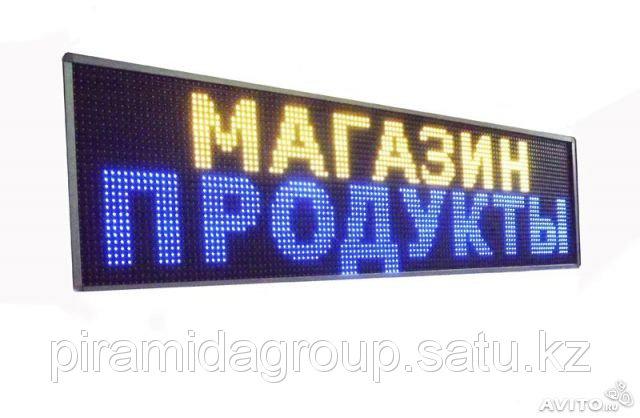 Изготовление бегущей строки в Алматы., арт. 5497530