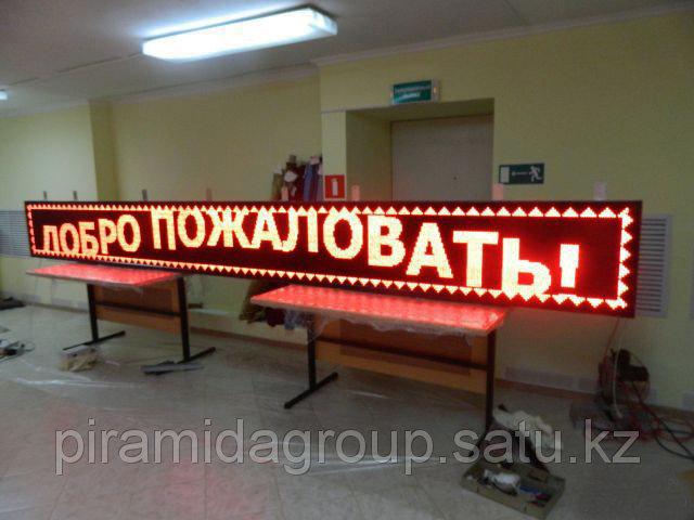 Изготовление и монтаж бегущей строки в Алматы., арт. 4526768