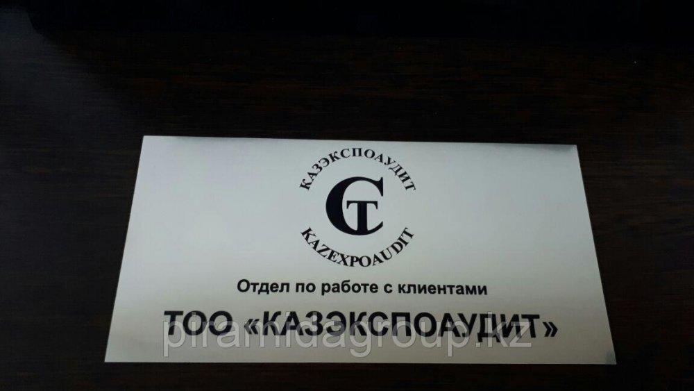 Изготовление табличек в Алматы, арт. 44222416