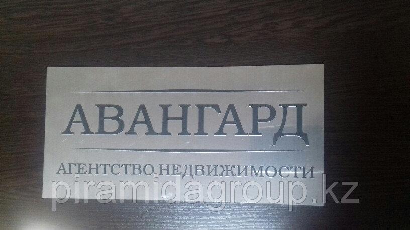 Изготовление табличек из роумарка в Алматы, арт. 39131312