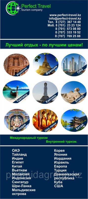 Дизайн баннера в Алматы, арт. 33233596
