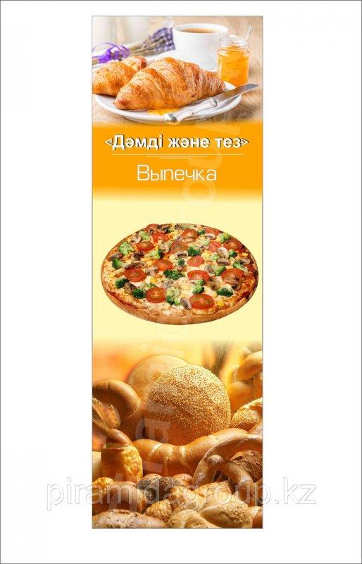 Дизайн баннера в Алматы, арт. 36229271