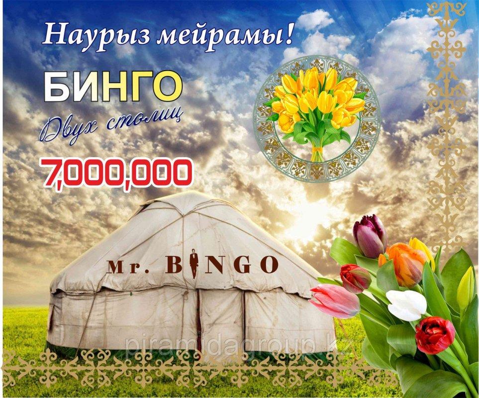 Дизайн баннера на Наурыз в Алматы, арт. 42642495