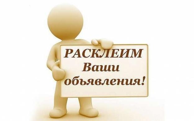 Заказать РАСКЛЕЙЩИКИ В АСТАНЕ
