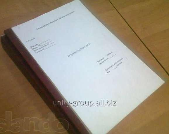 Заказать Архивация документов