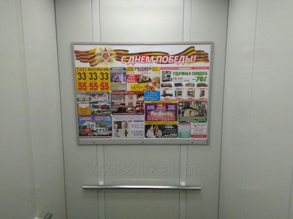 Заказать Реклама в лифтах