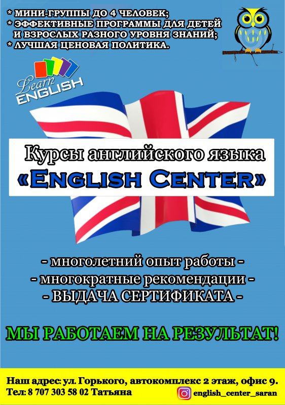 "Order English language courses of ""English Center"""