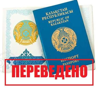 Заказать Бюро переводов в Алматы и Астане
