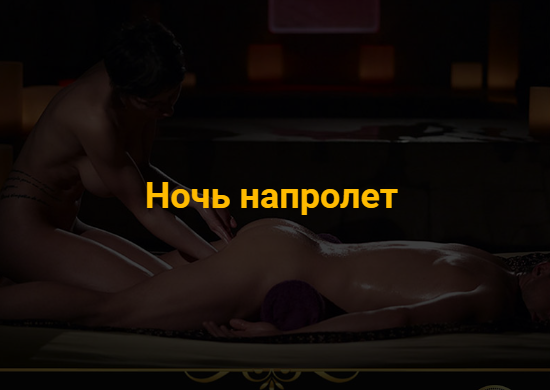 Order Massage VIP-person