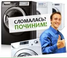 Заказать Ремонт стиральных машин. Выезд мастера на дом.