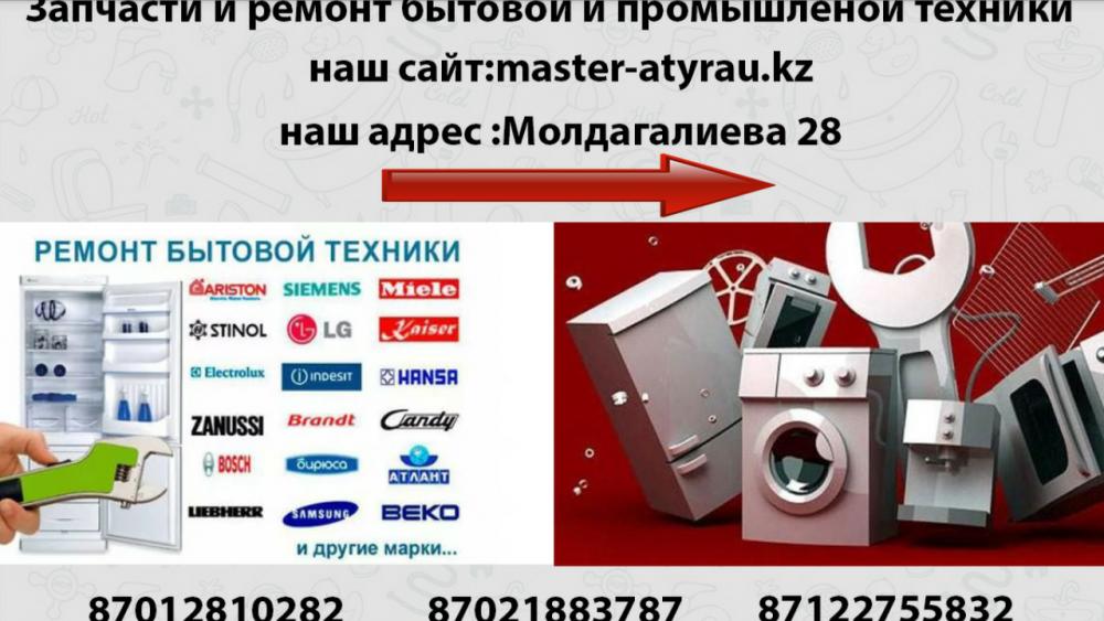 Заказать Ремонт холодильников,стиральных машин,сплит систем,пылесосов,бойлеров