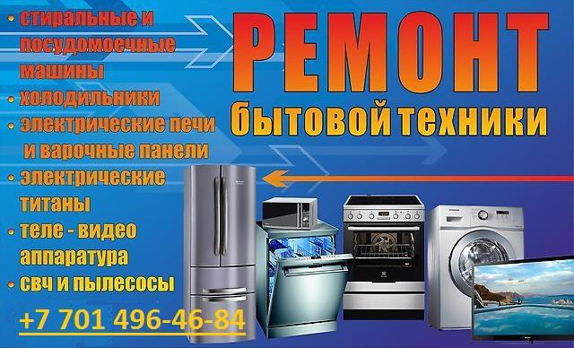 Заказать Ремонт бытовой техники