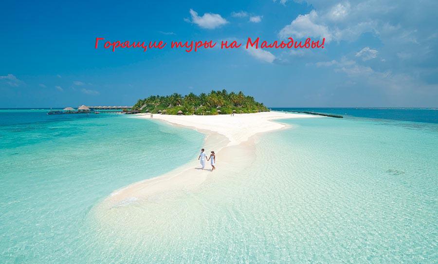 Горящие путевки на Мальдивы