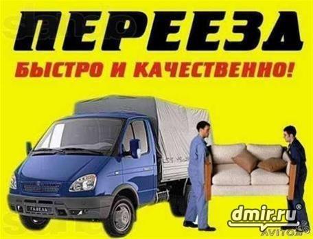 Заказать Грузоперевозки Алматы