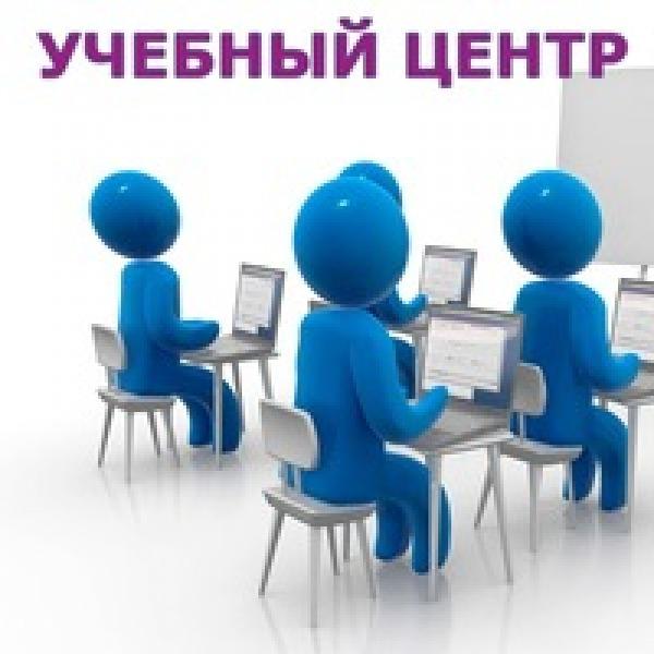 Заказать Учебный центр