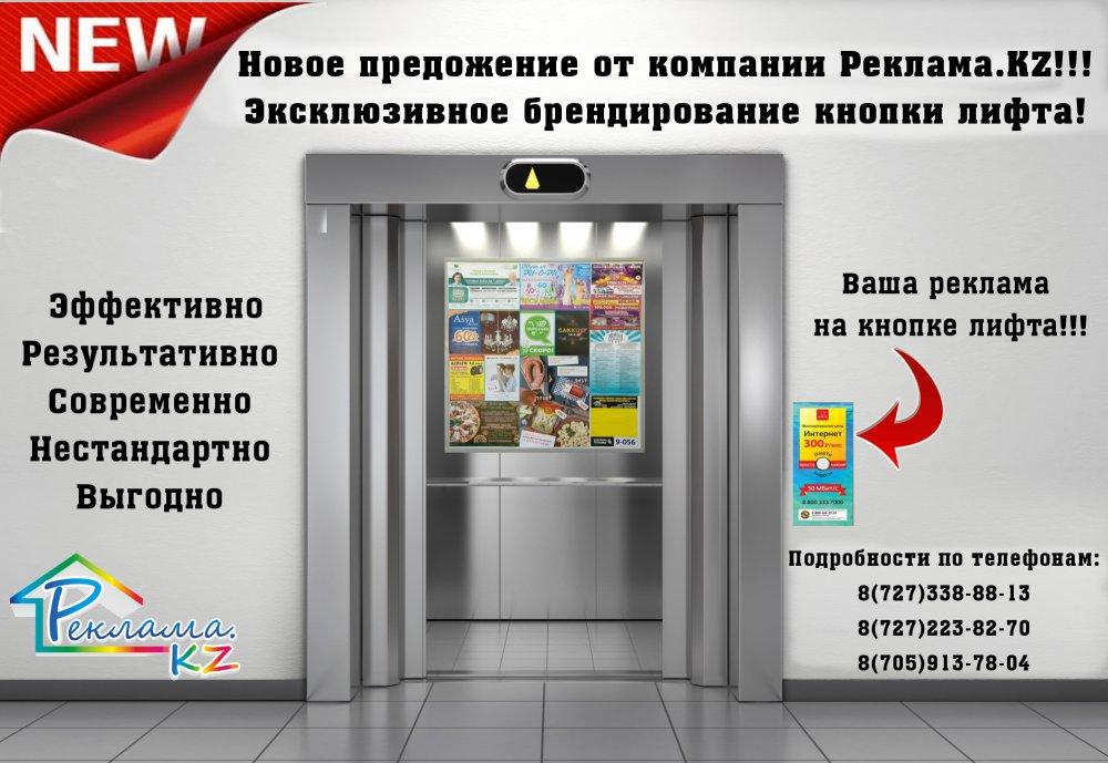 Заказать Реклама на кнопке лифта в Алматы