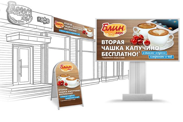 Заказать Дизайн рекламы наружной