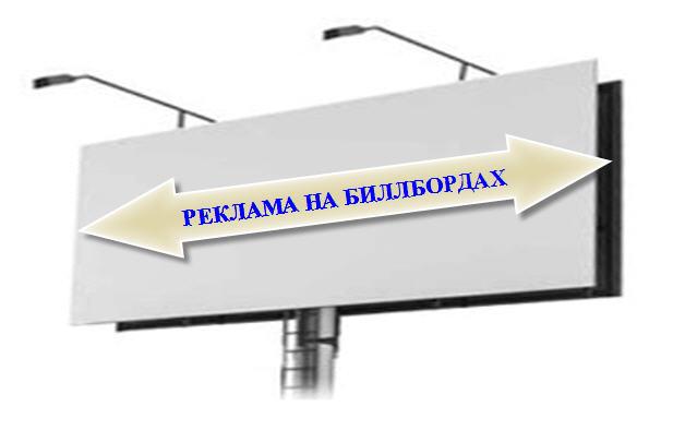 Заказать Размещение рекламы на бордах