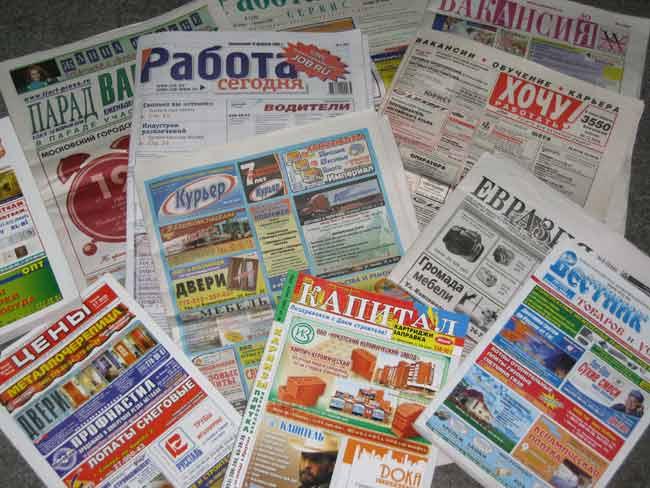 Заказать Реклама в изданиях общественно-политических
