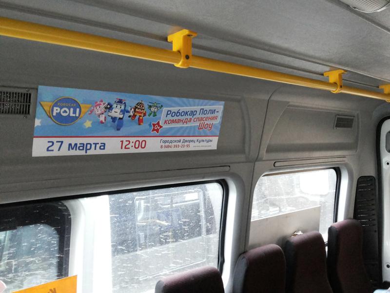Заказать Реклама в салонах транспорта общественного