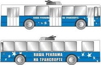Заказать Реклама на бортах автобусов, трамваев