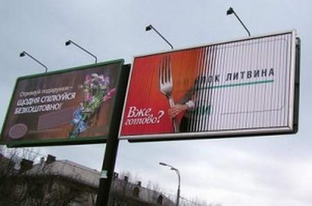 Заказать Реклама на призматронах и брендмауэрах